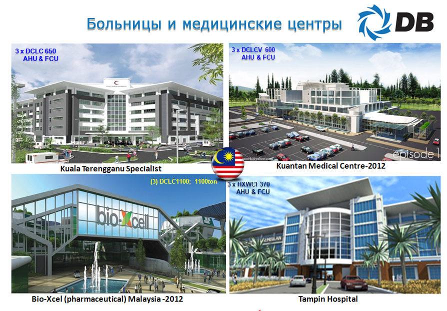 Проекты Danham-Bush больницы и медицинские центры