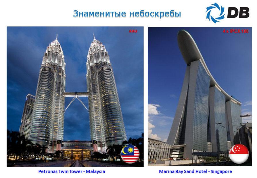Проекты Danham-Bush известные небоскребы