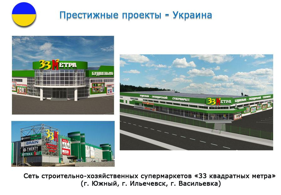 Проекты Дунхам Буш в Украине 33 м2