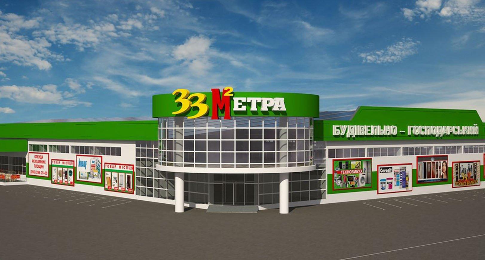 Сеть строительно-хозяйственных супермаркетов «33 квадратных метра», Украина