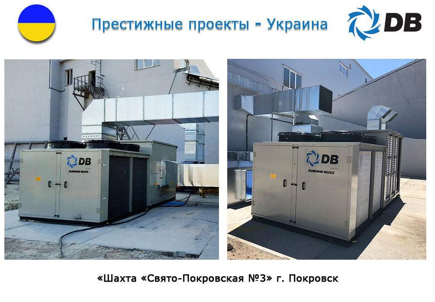 Установка руфтопов на шахте в Покровском
